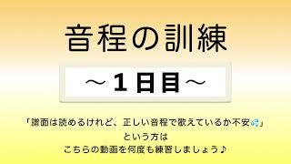 彩城先生の新曲レッスン〜2-音程の訓練1日目〜のサムネイル