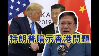 特朗普暗示制止解放軍出兵 香港差點仆街?〈蕭若元:理論蕭析〉2019-08-20