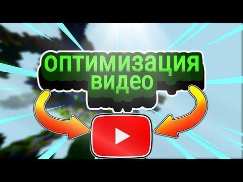 VLOG: КАК ОПТИМИЗИРОВАТЬ ВИДЕО НА YouTube! 12.02.20