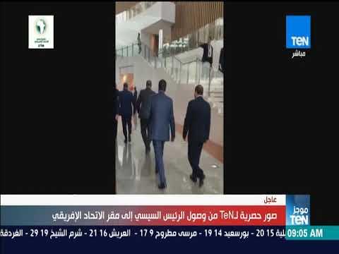 العرب اليوم - شاهد : الرئيس السيسي يصل إلي مقر الاتحاد الأفريقي في أديس أبابا