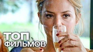 10 ФИЛЬМОВ ПОМОГАЮЩИХ СПРАВИТЬСЯ С ДЕПРЕССИЕЙ!