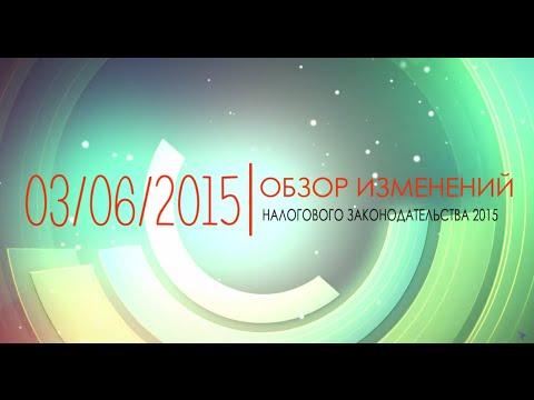 """Вебинар """"Обзор изменений налогового законодательства в 2015 году"""" 03.06.2015"""