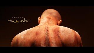 تحميل اغاني Shahyn - Gamed Heek | شاهين - جامد هيك (Official Music Video) (Prod. By L5VAV) MP3