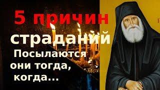 Страдания кончаются тогда, когда...Избавляемся. Православие Молитва  Н Е Пестов