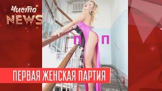 Партия Поляковой, Пьяный Мосейчук и другие новости | Новый ЧистоNews от 30.05.2019