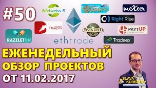 #50 ЕЖЕНЕДЕЛЬНЫЙ ОБЗОР ПРОЕКТОВ ОТ 11.02.2017