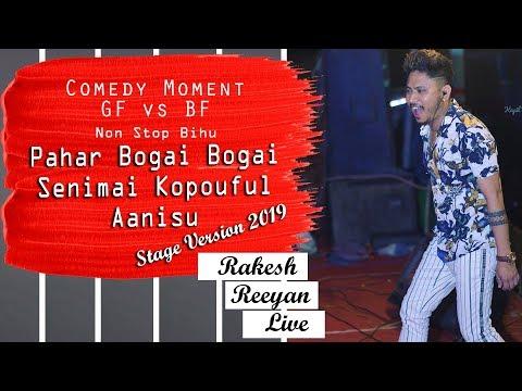 Pahar Bogai Bogai | Rakesh Reeyan Live from Boko | Bihu Funny Moment | Multi India Exclusive