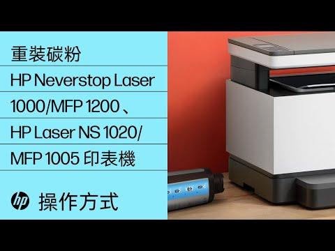 如何使用碳粉重裝套件在 HP Neverstop Laser 1000/MFP 1200、HP Laser NS 1020/MFP 1005 印表機系列中重裝碳粉