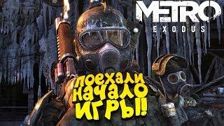 Metro Exodus - ПОЕХАЛИ! - ПРОХОЖДЕНИЕ И ПЕРВЫЙ ВЗГЛЯД ОТ ШИМОРО