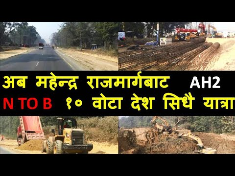Narayanghat Butwal Six Lane Road Construction Latest Update | Mahendra or East-West Highway | AH2