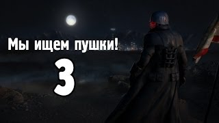 Мы ищем пушки! Fallout: New Vegas #3