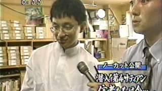 オウム真理教潜入!第4サティアン 動画キャプチャー