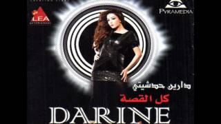 تحميل اغاني دارين حدشيتى - مشتاقه / Darine Hadchiti - Meshta2a MP3