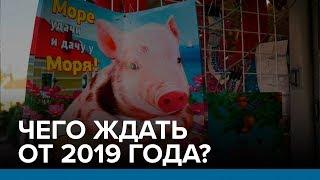 Чего ждать от 2019 года?   Радио Донбасс.Реалии