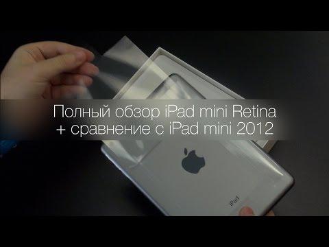 iPad mini с Retina - полный обзор + сравнение с iPad mini 2012