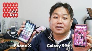 아이폰X 에서 갤럭시 S9+ 로 넘어온 소감