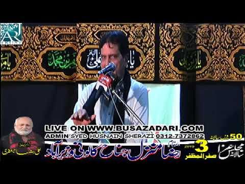Zakir Syed Zaigham Abbas Shah 3 Safar 2019 Wazirabaid