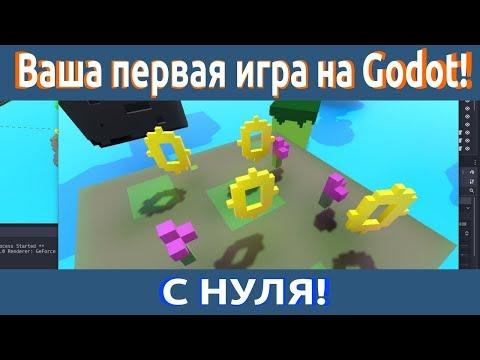 Godot - новый тренд смотреть онлайн на сайте Trendovi ru