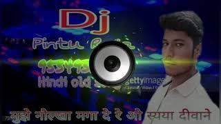 मुझे नौलखा🏛️ मगा 👉दे रे ओ स्यैया दिवाने👈 Dj Pintu Raja