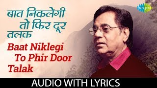 Baat Niklegi To Phir Door Talak with lyrics | बात   - YouTube