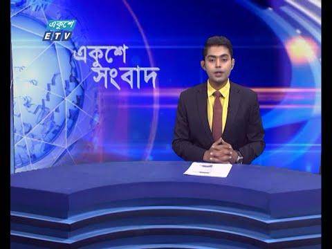 02 PM News || দুপুর ০২টার সংবাদ || 18 June 2021 || ETV News