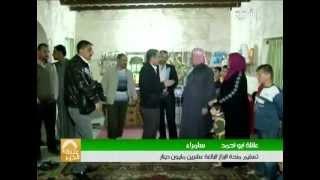 عتبة الخير تسليم مبلغ 20 مليون دينار لعائلة ابو احمد