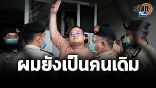 """เพนกวิน ลั่นยังเป็นคนเดิม ประกาศลุยต่อ สู้เพื่อ """"ปฏิรูปสถาบัน-ประชาธิปไตย"""" : Matichon TV"""