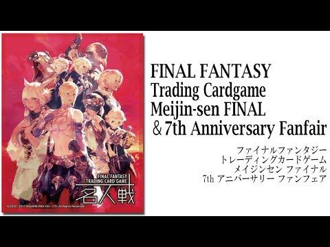 FINAL FANTASY TRADING CARD GAME『7周年記念ファンフェア』