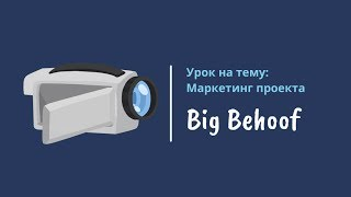 Урок на тему: маркетинг проекта Big Behoof