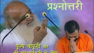 पूज्य बापूजी एवं सुरेशानंदजी की प्रश्नोत्तरी - Divine Satsang   Sant Shri Asaram Bapu Ji