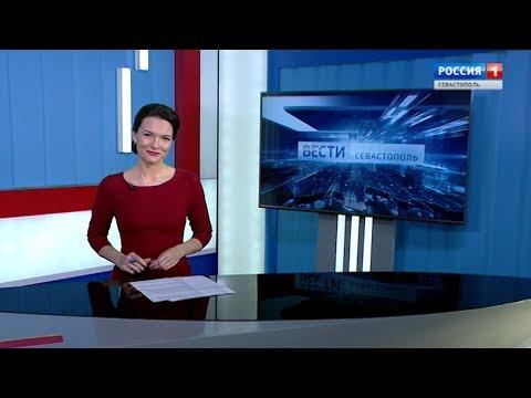 Вести Севастополь 26.02.2019 Выпуск 20:45