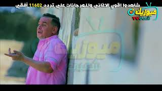 اغنية عصاية الادب/ ياسر الرماح - جديد 2019 Music Sha3by تحميل MP3