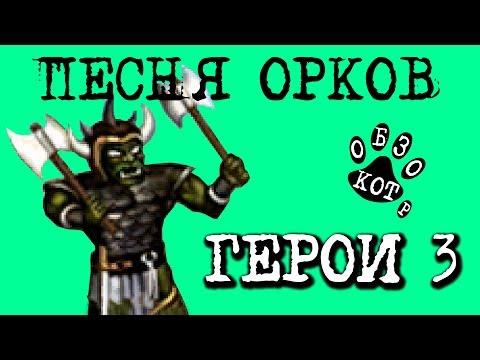 Замки в герои меча и магии 3