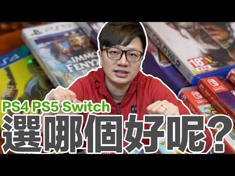 羅卡分享PS5主機容量不足及遊戲平台的選擇