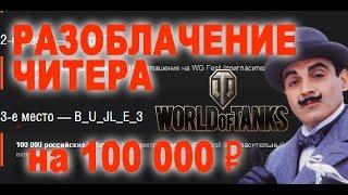 Читы в World of tanks - на 100 000 рублей!