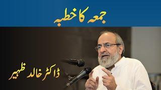 Juma Ki Namaz aur Khutba - Listening to Friday Prayers Sermon - Dr Khalid Zaheer