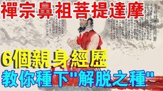 """""""禪宗祖師""""菩提達摩,用6個親身經歷告訴你,如何種下""""解脫之種""""!"""