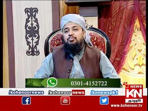 Istakhara 08 February 2020 | Kohenoor News Pakistan