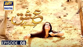 Ishq Hai Episode 8 Teaser   Ishq Hai Episode 7   ARY Digital Drama