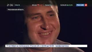 Вести. Дежурная часть от 15 октября 2018 года (21:20) - Россия 24