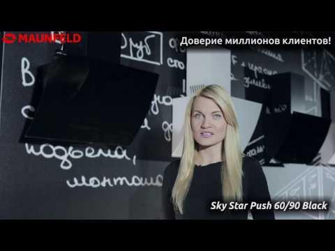 Видеообзор Кухонная вытяжка Maunfeld Sky Star Push черный