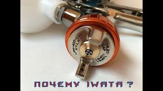 ANEST IWATA LPH400 LVX почему именно он !?