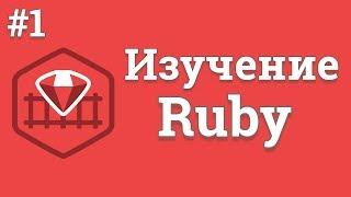 Уроки Ruby для начинающих / #1 - Знакомство с языком Ruby