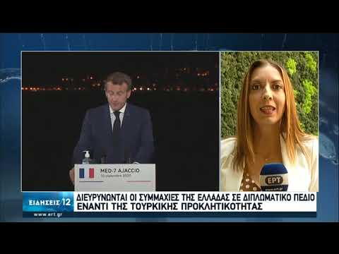EUROMED   Ικανοποίηση στην Αθήνα – Σαφής η στήριξη των ελληνικών θέσεων   11/09/2020   ΕΡΤ