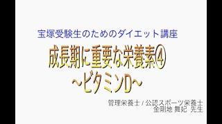 宝塚受験生のダイエット講座〜成長期に重要な栄養素④ビタミンD〜のサムネイル