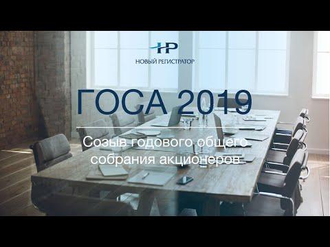 Порядок вынесения кандидатуры ревизора и членов ревизионной комиссии на избрание на ГОСА