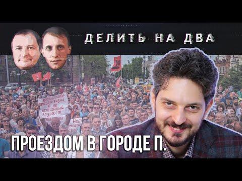 Делить на два / Максим Кац о Яблоке, Навальном, электробусах и городской среде
