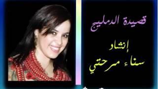 الملحون مع سناء مرحتي في قصيدة الدمليج - YouTube.MKV