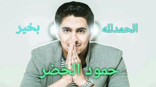 الحمدلله بخير _حمود الخضر تحميل MP3