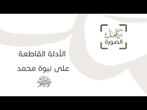 الأدلة على نبوة محمد ﷺ
